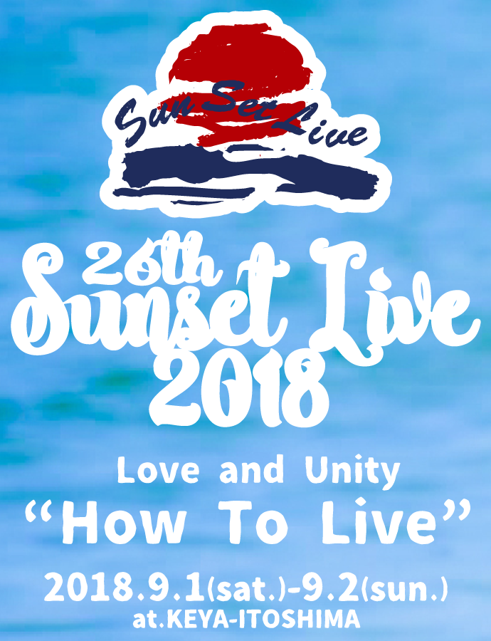 26th Sunset Live 2018 -Love & Unity- 出演決定!