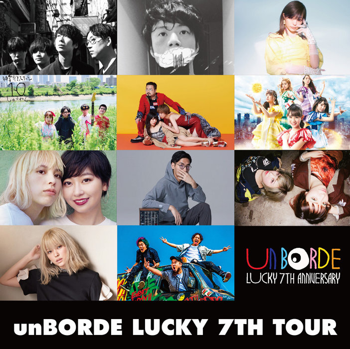 unBORDE LUCKY7TH TOUR 先行受付スタート!