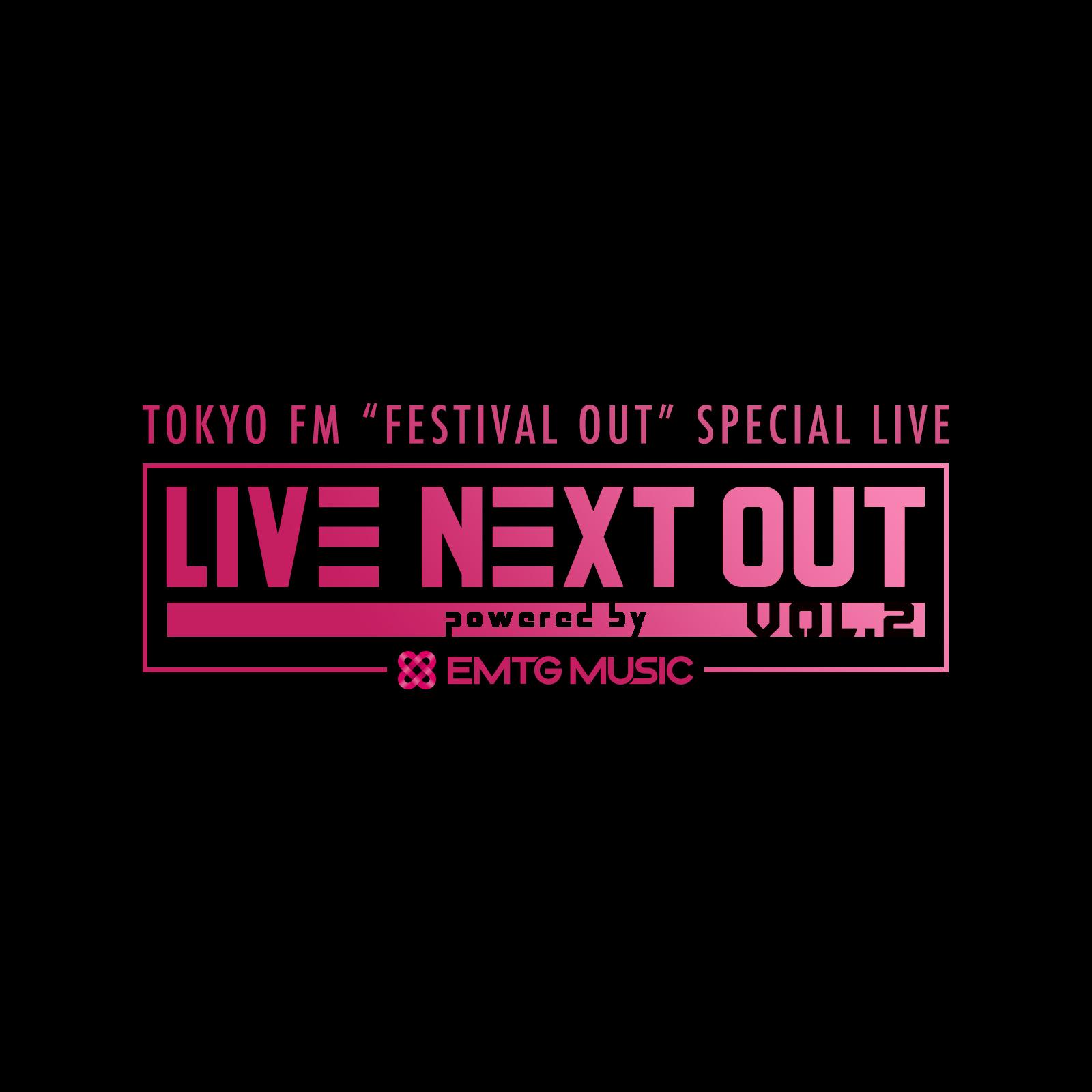 TOKYO FM「FESTIVAL OUT」主催のライブイベントに出演決定!
