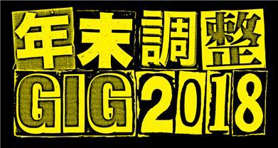 年末調整GIGに出演決定!
