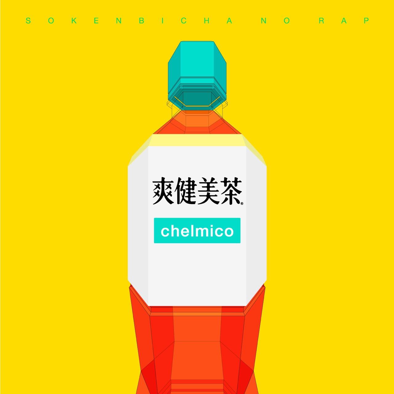 「爽健美茶のラップ」ダウンロード&ストリーミング配信スタート!