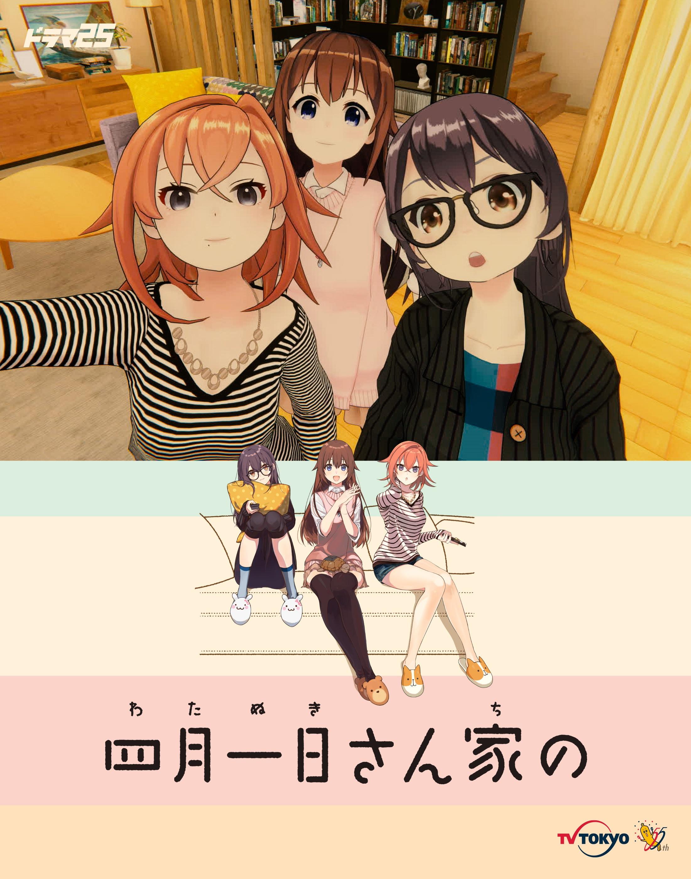 新曲「switch」5月10日に配信リリース決定!ドラマ『四月一日さん家の』オープニングソング!