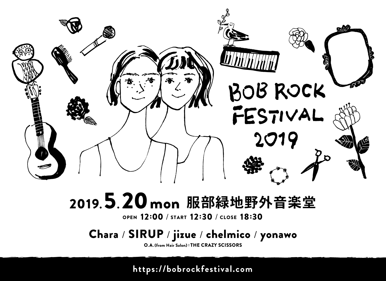 BOB ROCK FESTIVAL 2019タイムテーブル発表!