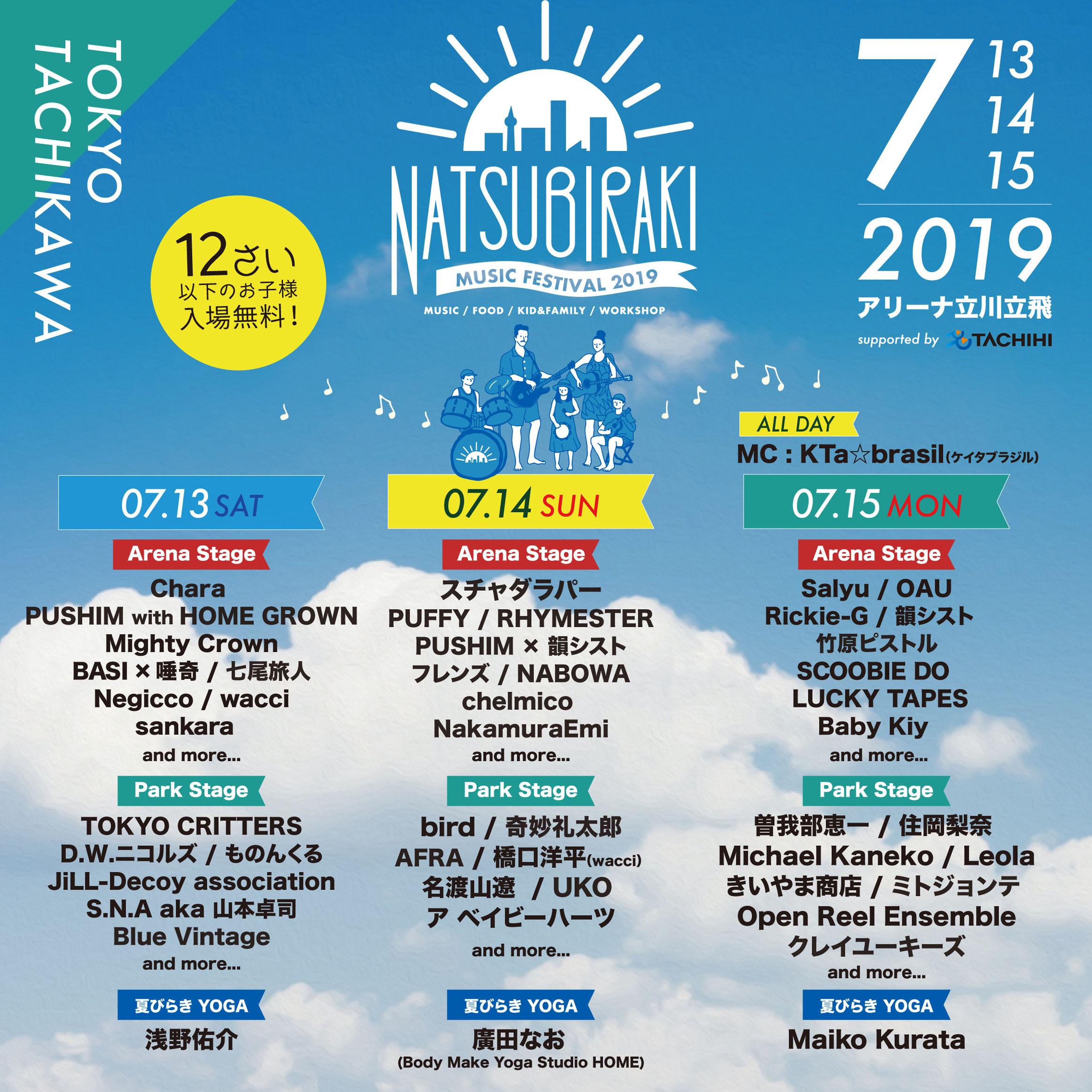 夏びらき MUSIC FESTIVAL2019 東京・立川に出演決定!