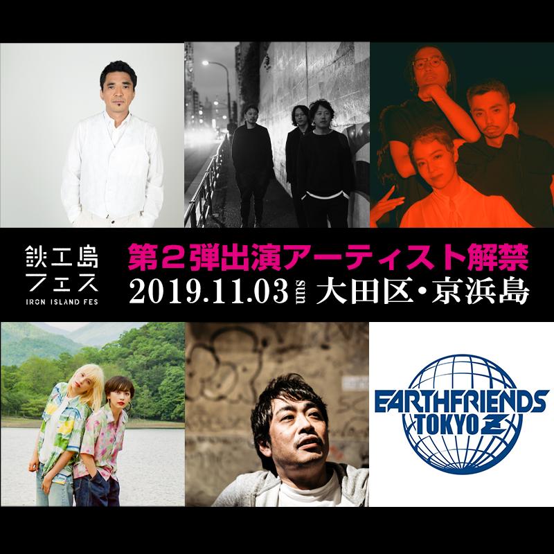 鉄工島フェス2019出演決定!