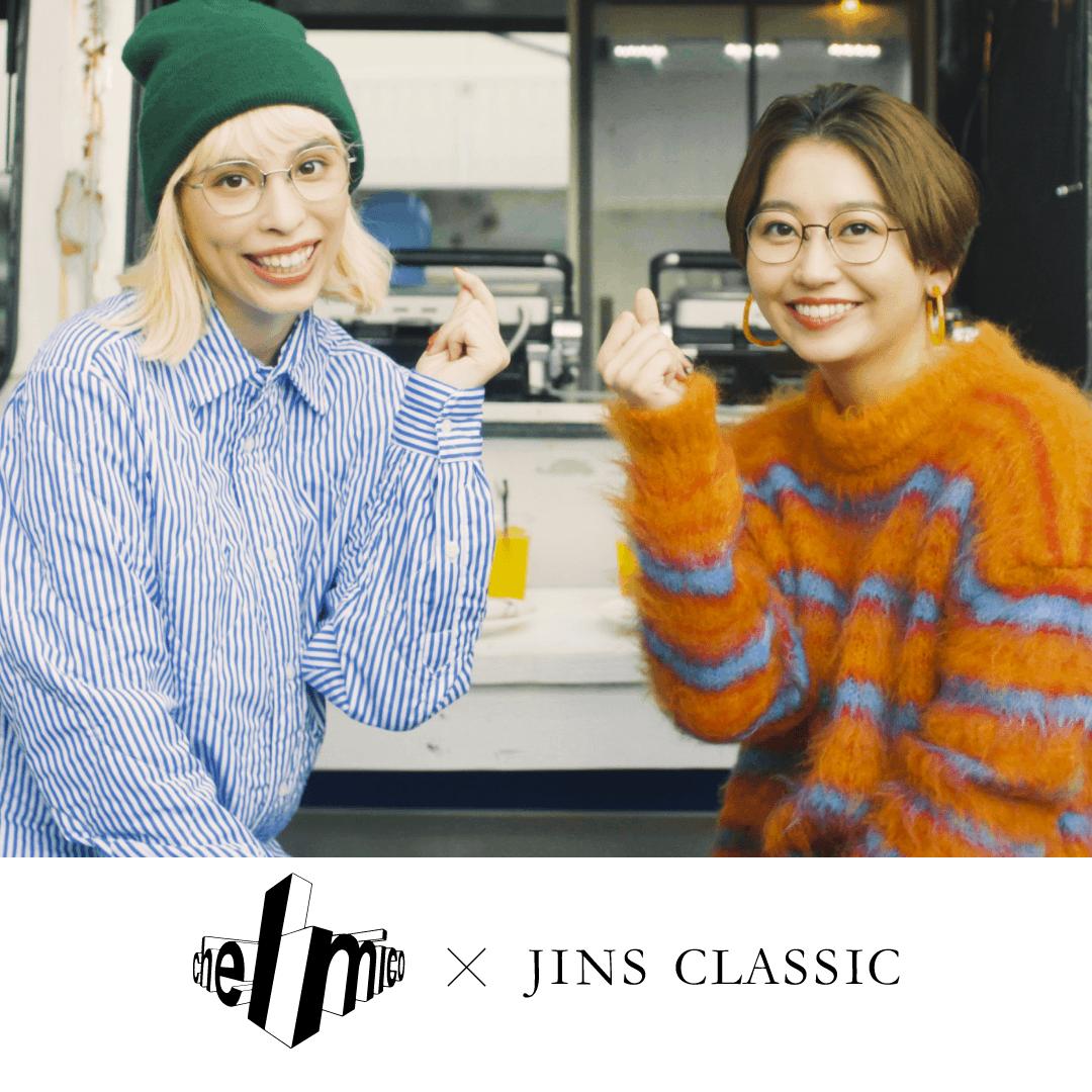 「JINS CLASSIC」とコラボ!