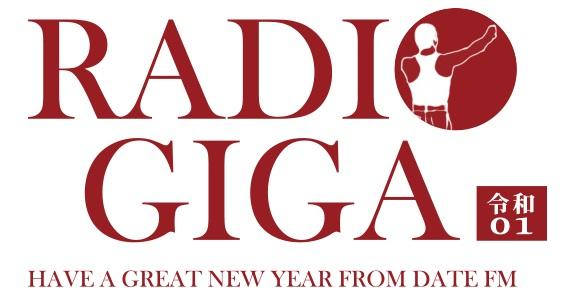 RADIO GIGA 令和01 chelmicoは17:00から!