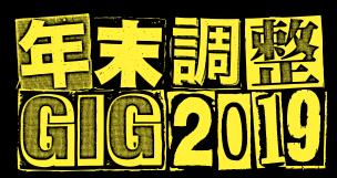 年末調整GIG 出演決定!