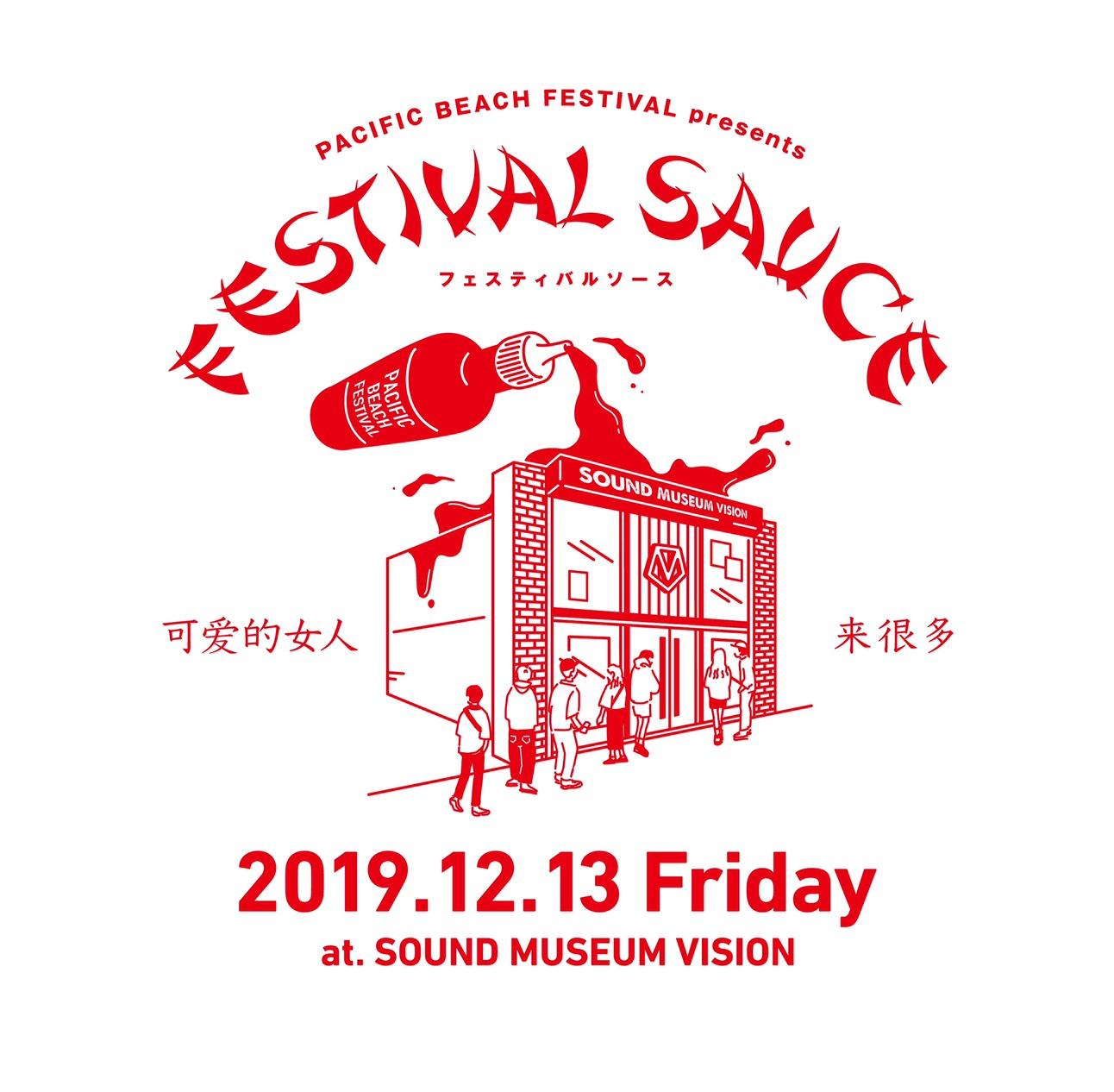 FESTIVAL SAUCE への出演決定!