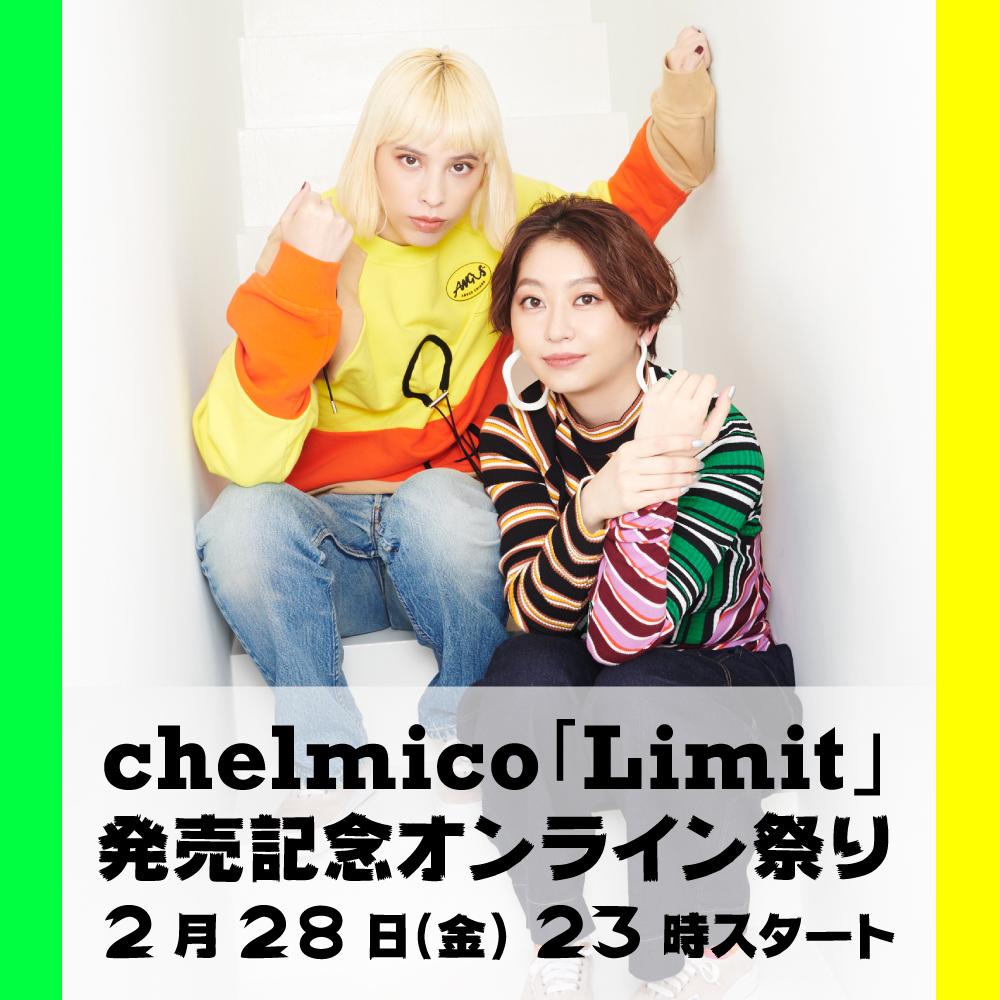 chelmico「Limit」発売記念オンライン祭り!