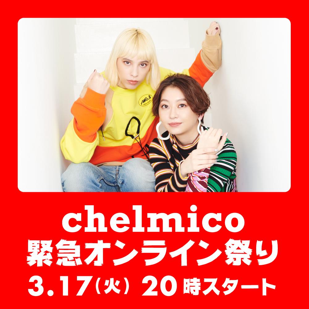 chelmico緊急オンライン祭り 3/17(火)20:00