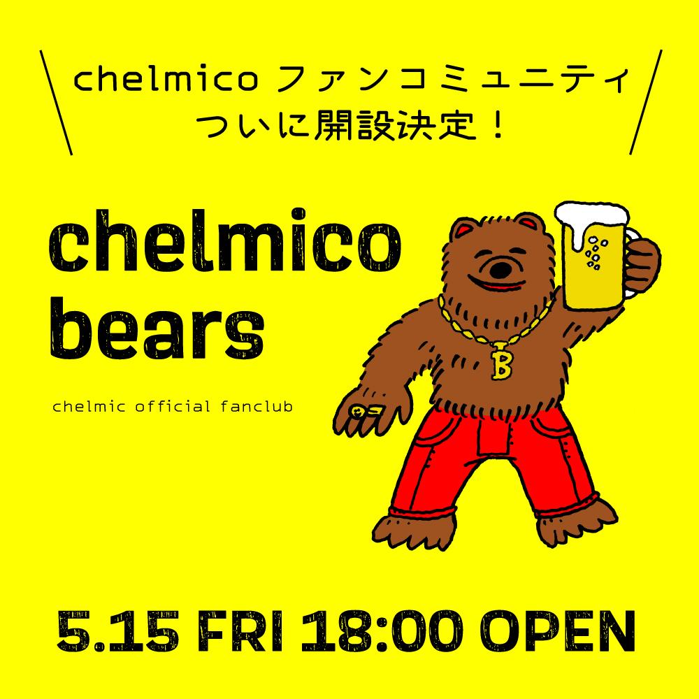 ファンコミュニティ「chelmico bears」