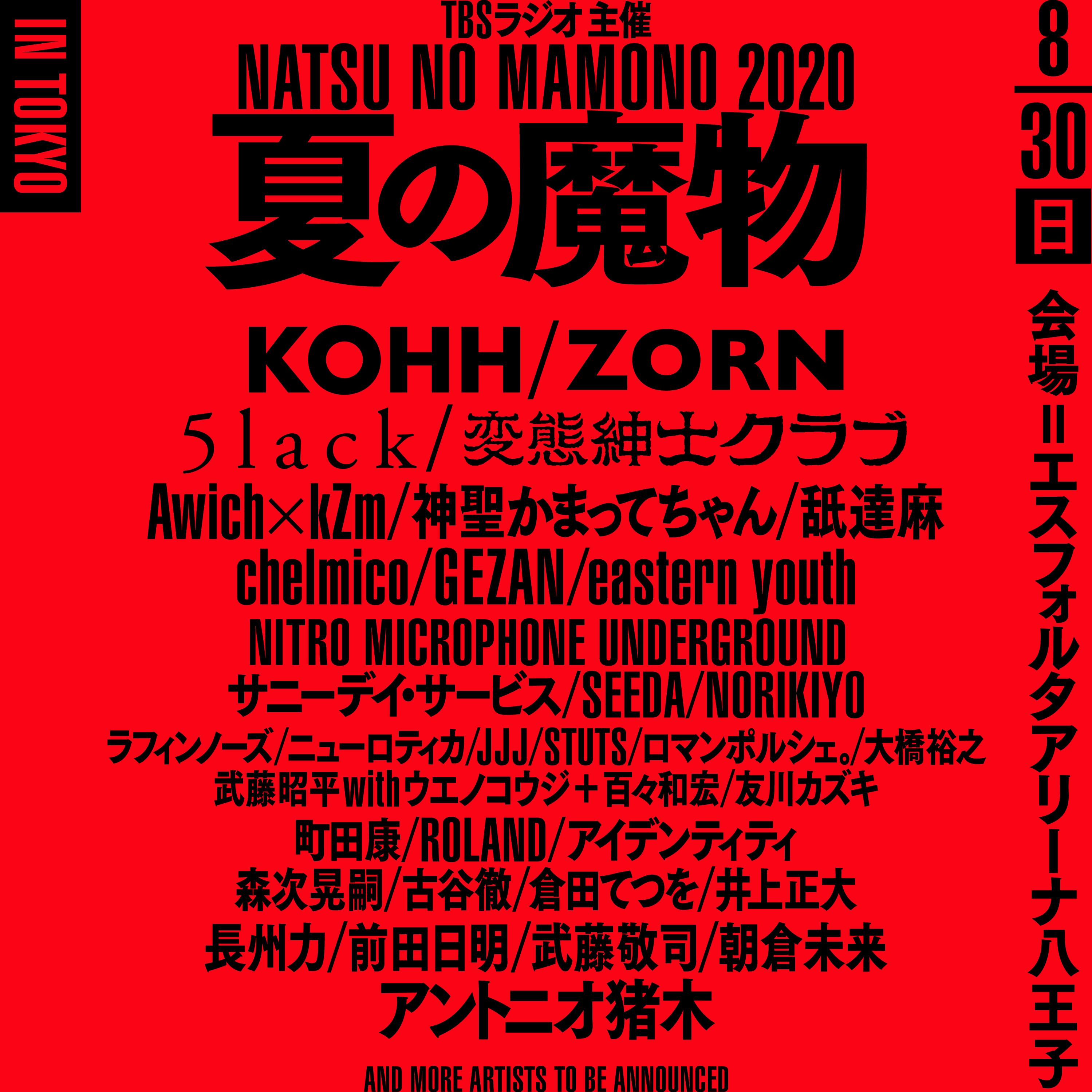 夏の魔物2020 in TOKYOの出演が決定しました!