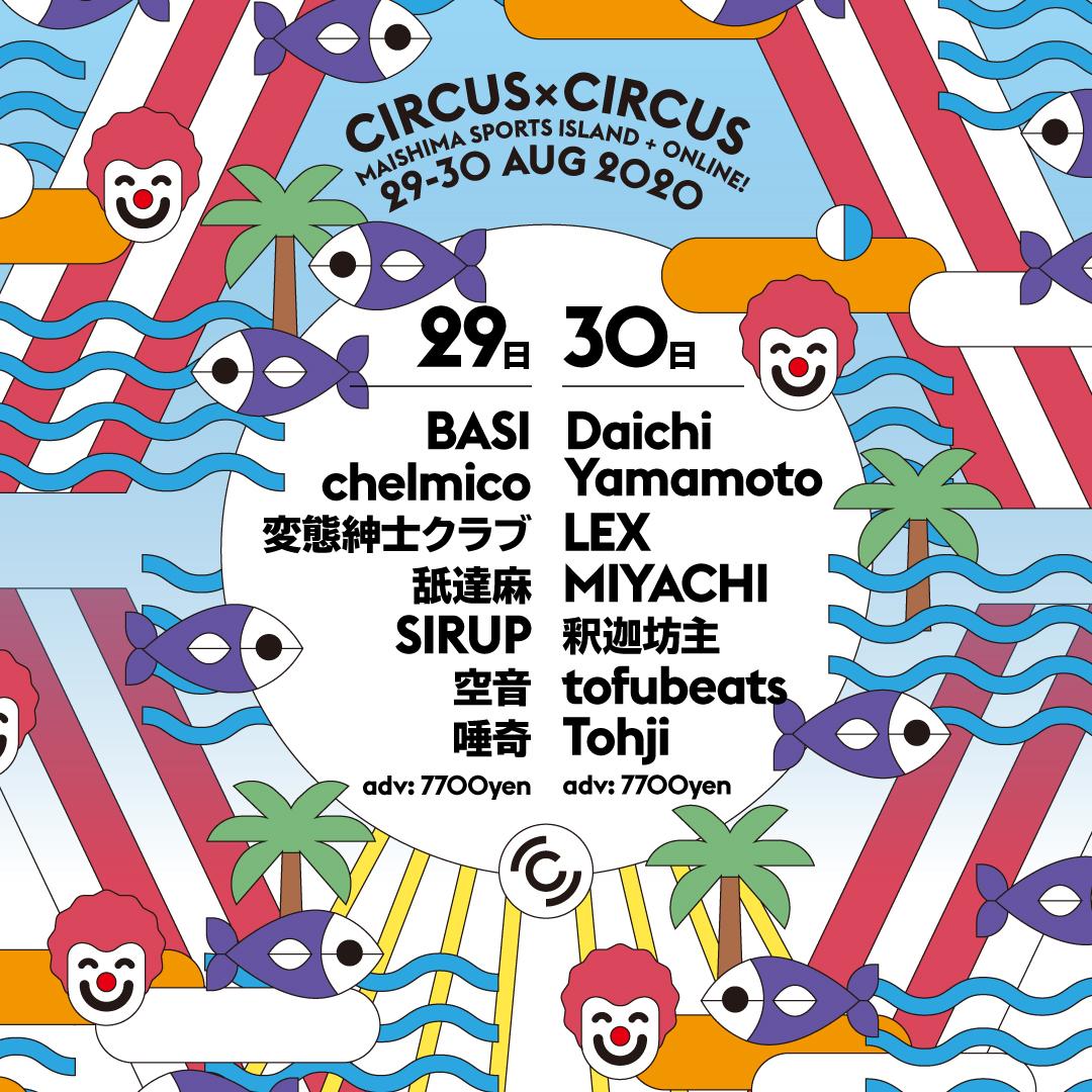 CIRCUS × CIRCUS 開催延期のお知らせ!