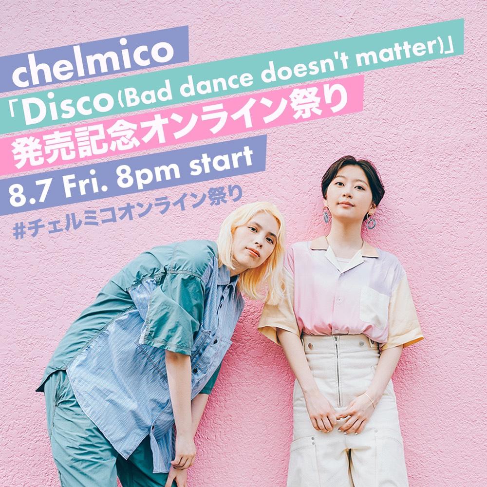 chelmico「Disco」発売記念オンライン祭り