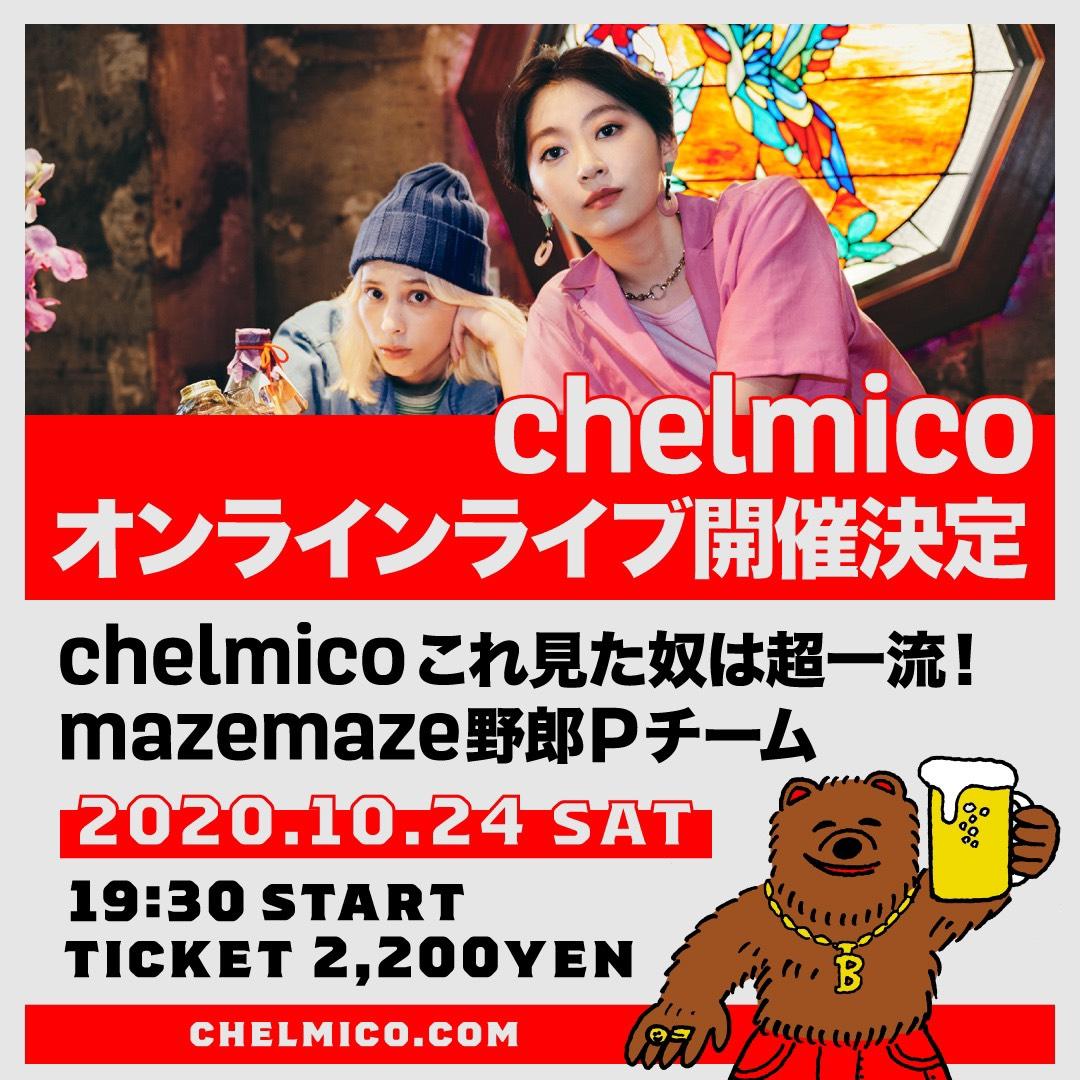 オンラインライブ「chelmico これ見た奴は超一流!mazemaze野郎Pチーム」決定!
