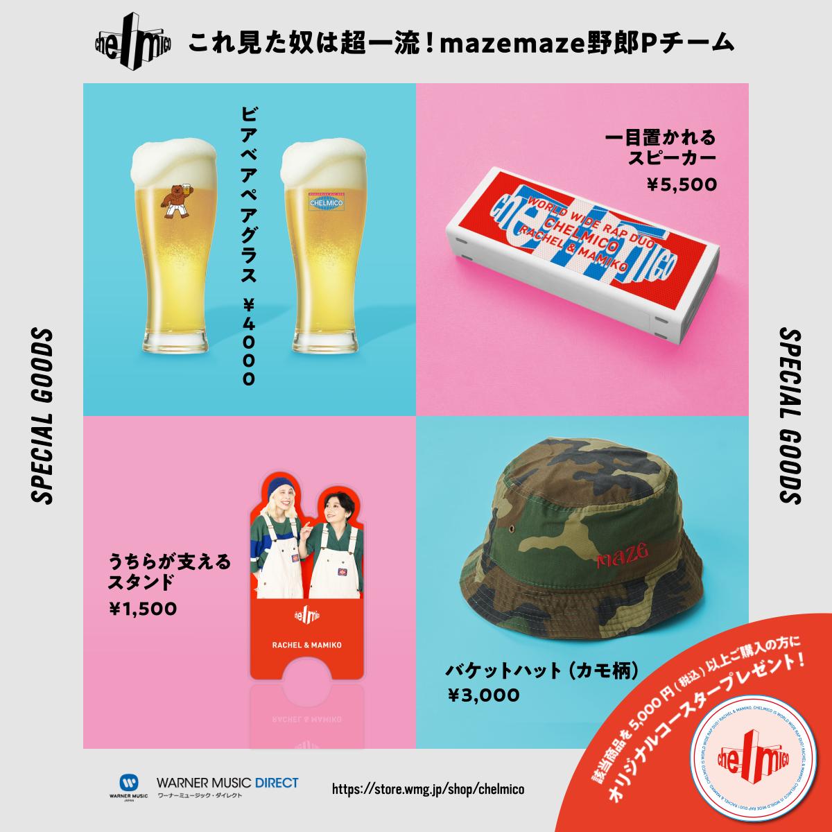 オンラインライブを記念したスペシャルグッズの予約スタート!