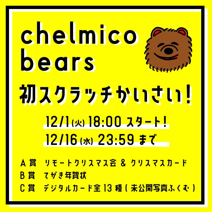 ファンコミュニティ「chelmico bears」にて初のスクラッチを実施!