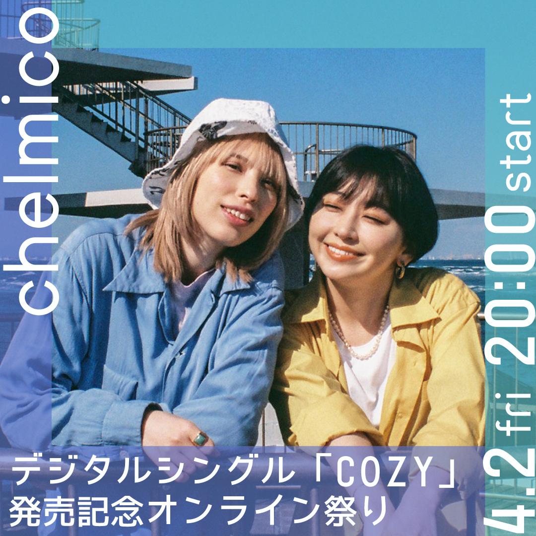 4/2 デジタルシングル「COZY」発売記念生配信番組決定!