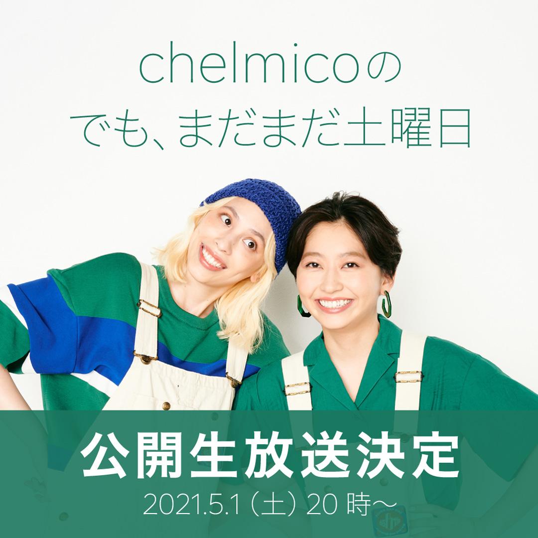 chelmicoの でも、まだまだ土曜日!!! (4/10生放送!)