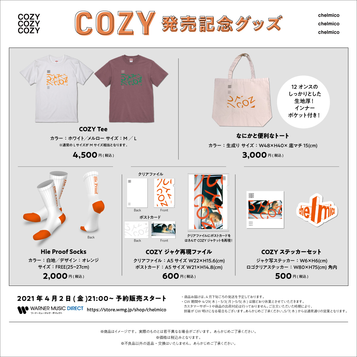 SHOP IN SHOP『MUSIC CROSS AID GOODS FESTIVAL』に参加