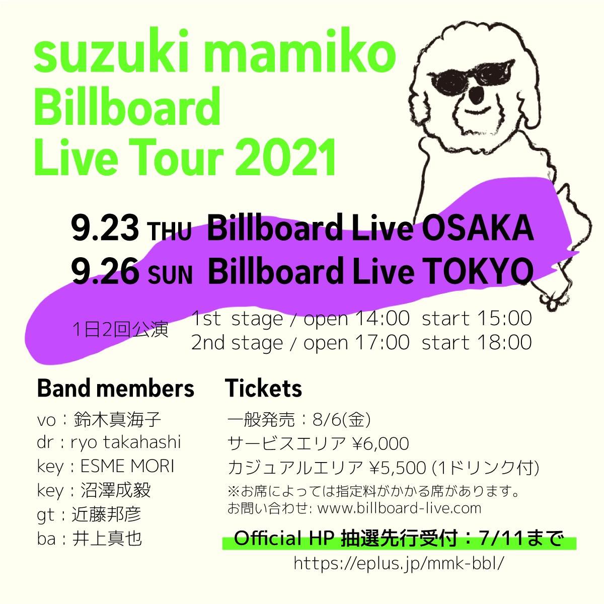 鈴木真海子 イベント情報更新、ビルボードライブ 東京完売