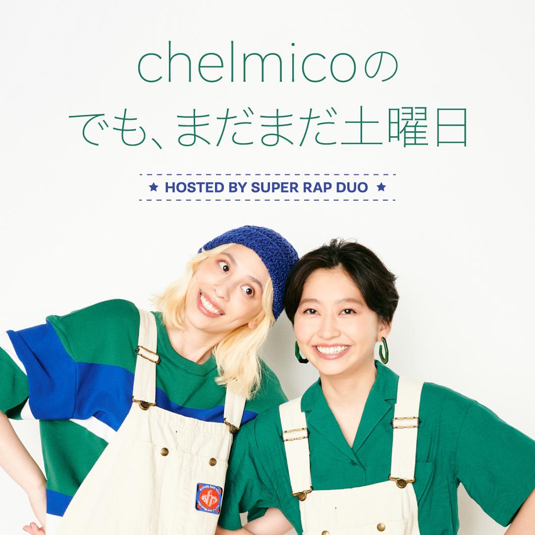 chelmicoの でも、まだまだ土曜日!!! (8/28)